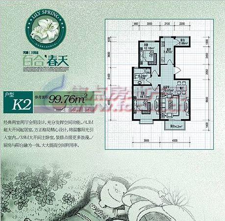 百合春天雪莲北里-户型图7
