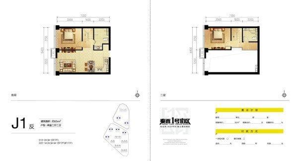 [我爱我家 相约米兰] 【泰禾一号街区精装豪宅】拎包入住高品质有地铁