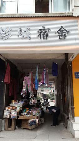 台北路武汉影城小区-外观图1