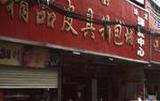 海联时代广场写字楼
