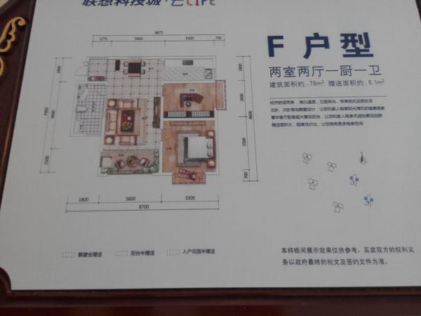 联想科技城 现房即买即住 带武城小学低首付 西南端头房-室内图-10