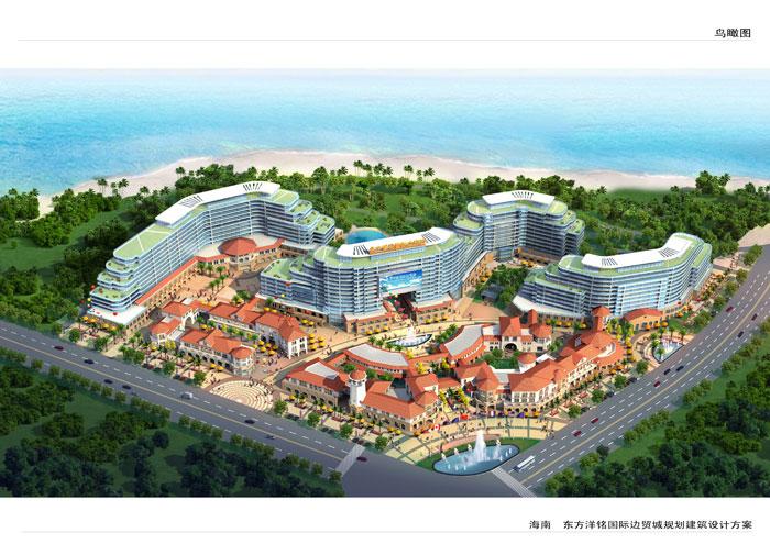 东方洋铭国际边贸城