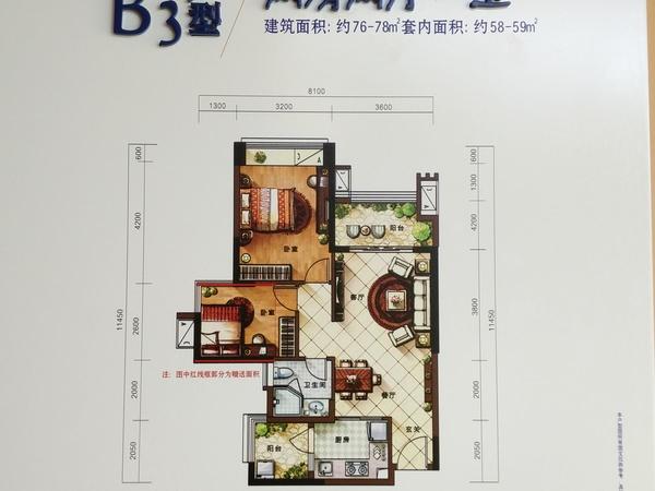 雅居乐海南清水湾-户型图3