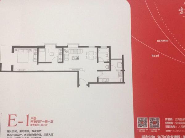 人民西路壹号广场现铺发售 位置好地铁站配套齐-室内图-4