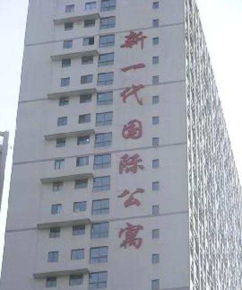 新一代国际公寓