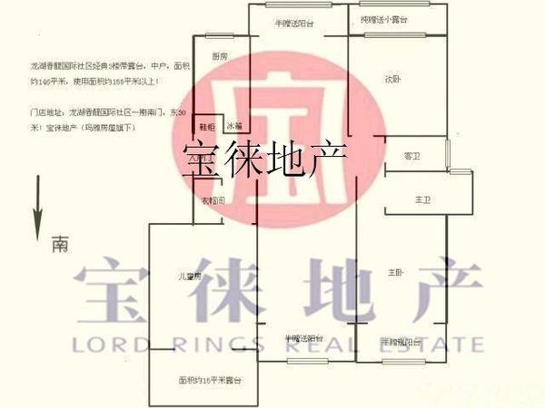 龙湖香醍国际社区-户型图6