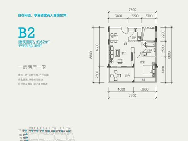 中信泰富神州半岛-户型图3