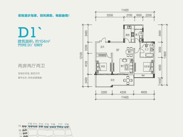中信泰富神州半岛-户型图5