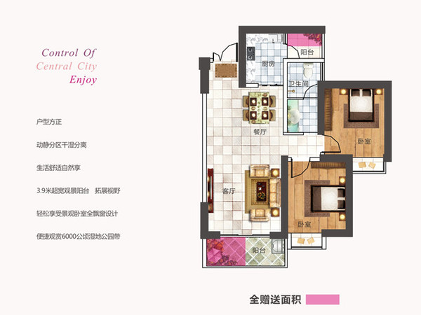 紫竹园-户型图2