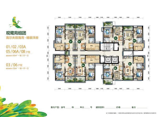 澄迈富力红树湾,精装小洋房享内外双海景观,2200亩湿地公园-室内图-11
