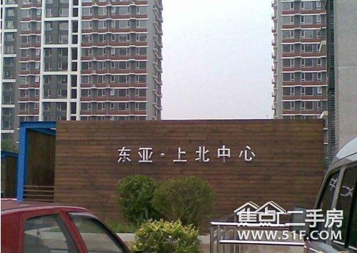 东亚上北中心